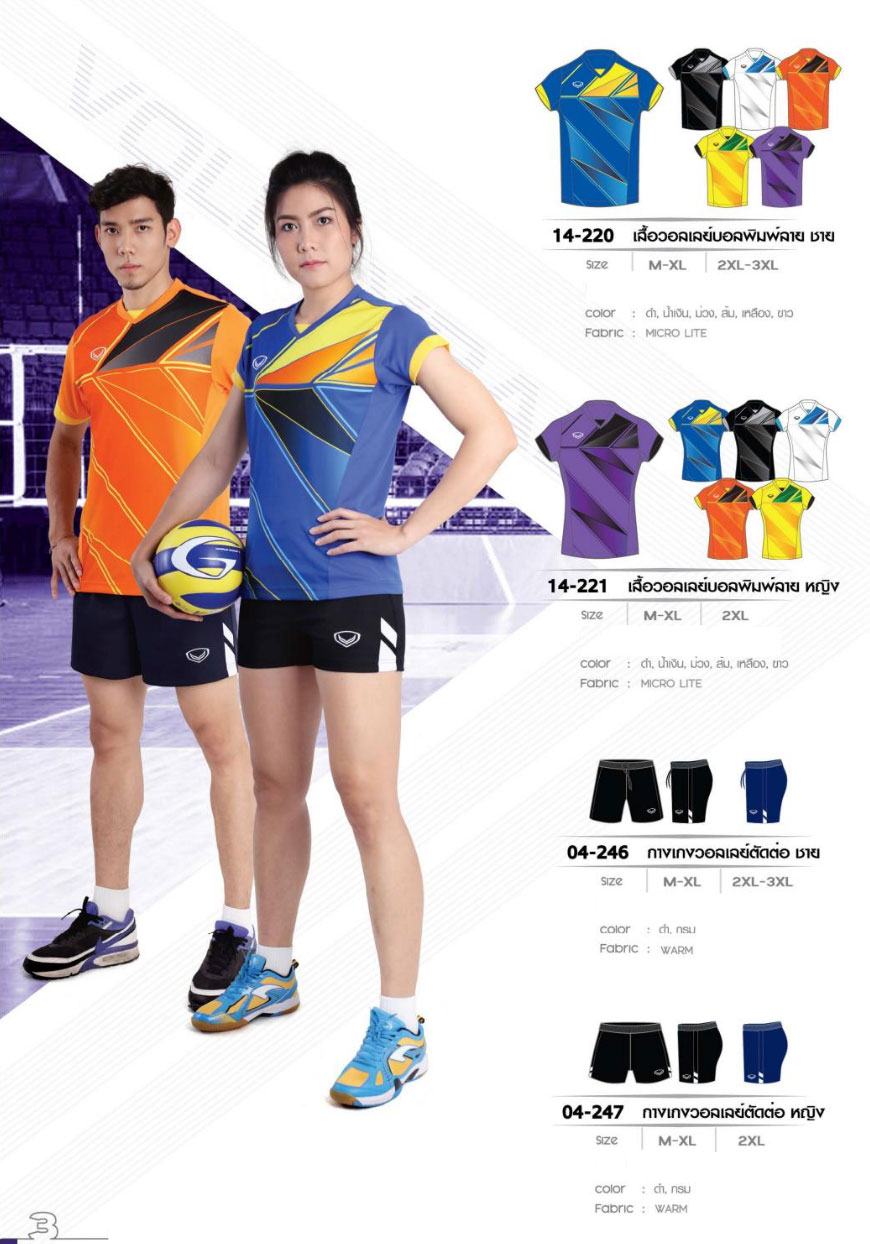 Volleyball Shirts & Shorts • Volleyball Jersey & Pants • Volleyball Equipment